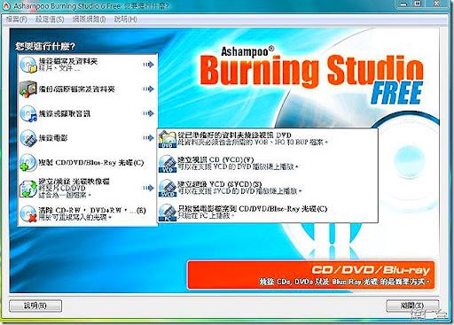 Ashampoo Burning Studio 6 FREE-4