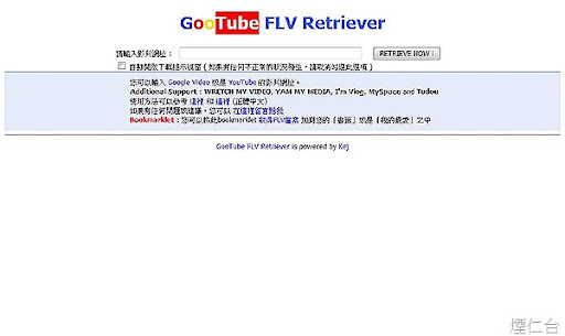 GooTube FLV Retriever