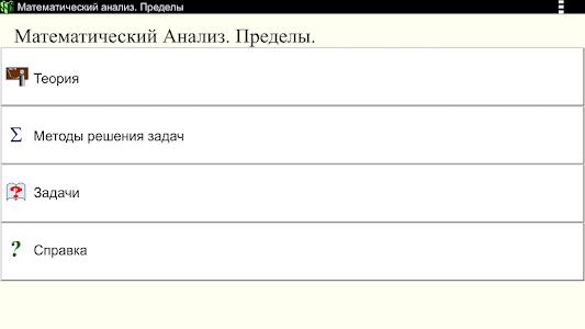 МатАн.Пределы screenshot 0