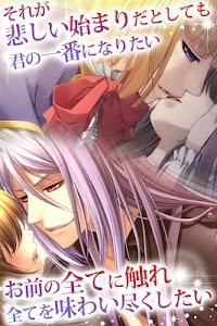 PLATONIC BLOOD【女性向け乙女恋愛ゲーム】 screenshot 5