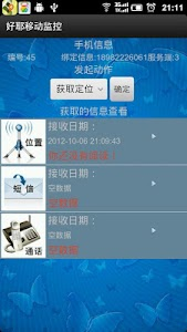 188GPS手机定位跟踪免费版 screenshot 1
