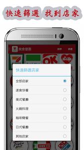 美食優惠,台灣(麥當勞,肯德基,漢堡王,星巴克,Costco screenshot 4