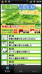 [無料漫画]本当にあった修羅場の漫画VOL.03 screenshot 0