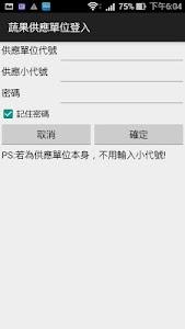 農民團體果菜共同運銷資訊查詢 screenshot 1