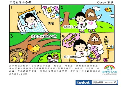 漫畫聖經 繁體中文 comic bible full screenshot 4