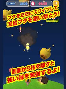 どうぶつランド「シューティング☆ブター」 screenshot 8