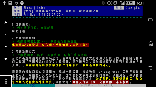 bbs reader hybrid screenshot 6