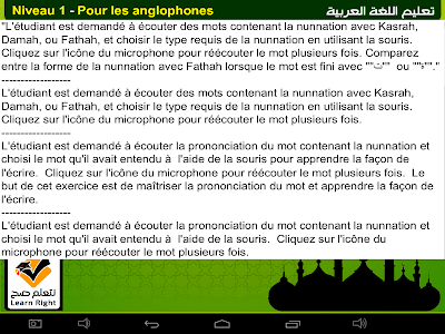 Enseignement de l'arabe screenshot 6