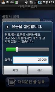 차사랑탁송 screenshot 2