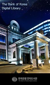 한국은행 전자도서관 screenshot 0