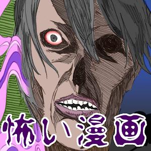 [無料漫画]世にも怖い漫画vol2(オカルト/不気味/後味悪