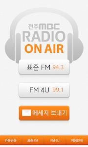 전주MBC 라디오(실시간 라디오 청쥐) screenshot 0