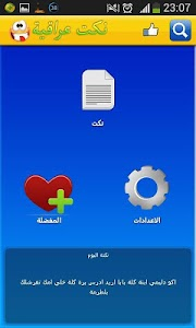نكت عراقية screenshot 5