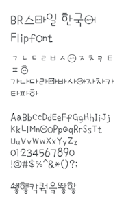 BRsmile™ Korean Flipfont 1 0 APK by Monotype Imaging Inc  – Android