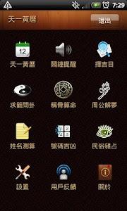 天一黃曆繁體版(萬年曆、稱骨算命、姓名、號碼、解夢、農曆) screenshot 0