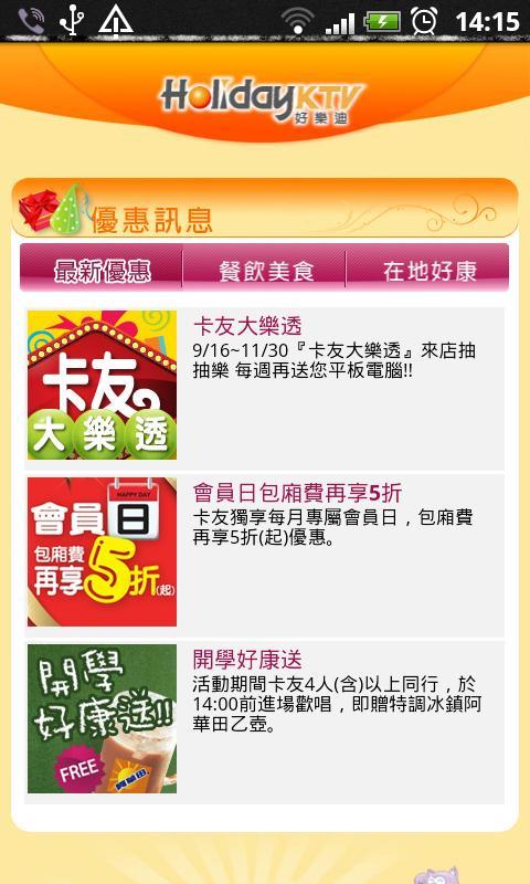 好樂迪KTV - Android Apps on Google Play