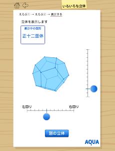 いろいろな立体 さわってうごく数学「AQUAアクア」 screenshot 5