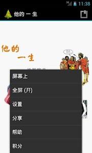 他的 一 生 (简体中文) screenshot 6