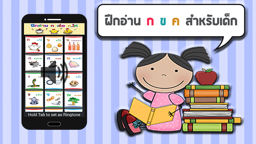 Download Learn Thai Alphabet APK latest version app for android devices