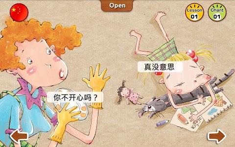 수퍼맘 박현영의 말문이 빵 터지는 세 마디 중국어 2권 screenshot 1