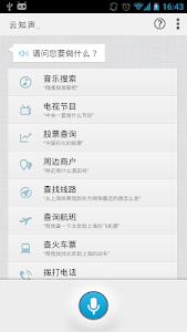 云知声语音助手 screenshot 0