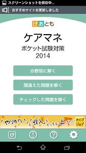 手軽に学ぶ!ケアマネ試験対策 screenshot 0
