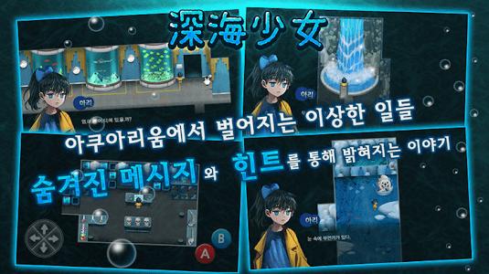 심해소녀 [본격 호러 쯔꾸르] screenshot 2