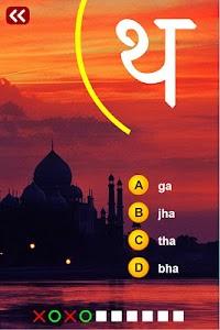 Learn Hindi Alphabet Quiz screenshot 0