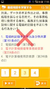 傾向と対策 情報セキュリティスペシャリスト試験 screenshot 4