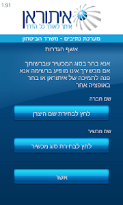 נתיבים - איתוראן screenshot 1
