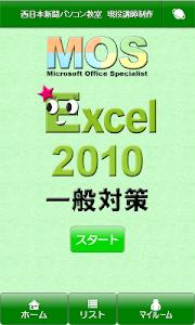 MOS Excel2010一般対策 screenshot 0