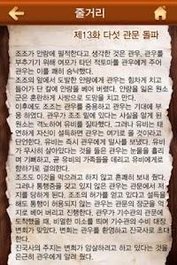 삼국지 4 (EBS 교육방송 방영) screenshot 2