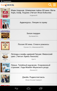 Аудиокниги - SaleBook screenshot 9
