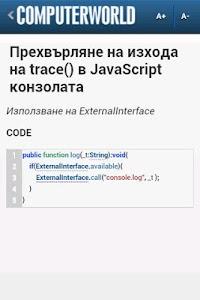 Computerworld Bulgaria screenshot 3