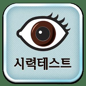 [무료] 시력/색맹 테스트