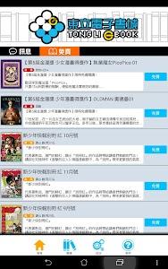 東立電子書城 screenshot 4