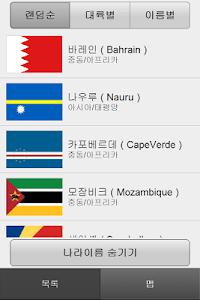 세계국기 - 만국기 screenshot 0