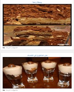 وصفات الحلويات الباردة السهلة screenshot 2
