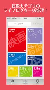 ログコレ-お手軽写真日記でライフログを保存&ランキング化!- screenshot 5