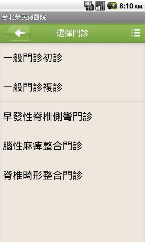 臺北榮總看診進度查詢暨門診預約掛號 - Android Apps on Google Play