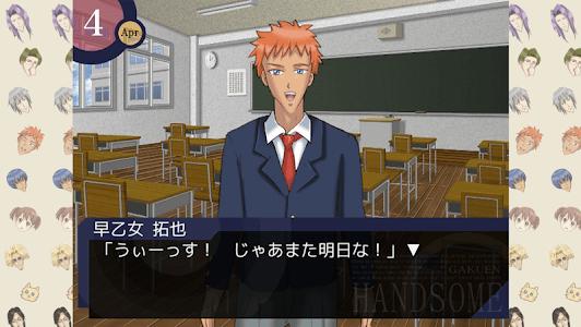 学園ハンサム 無料版 screenshot 9