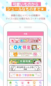 無料デコメ・スタンプ・絵文字★もっとかわいく♪DECOR screenshot 2