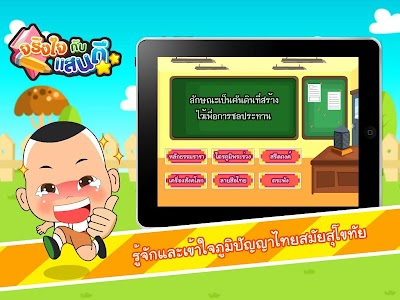 ภูมิปัญญาไทยสมัยสุโขทัย Free screenshot 11