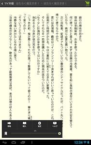 dブック マイ本棚タブレット版 screenshot 3
