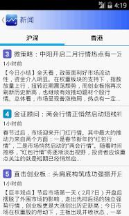 機靈股票(中國版) - Android Apps on Google Play