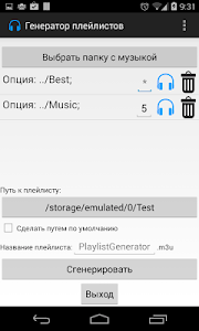 Playlist Generator screenshot 2
