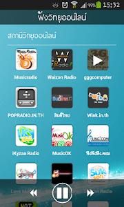 ฟังวิทยุออนไลน์ screenshot 2