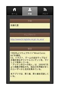 アッテンボローの怪人03 screenshot 6