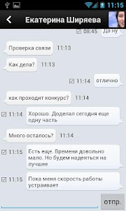 Chat VKontakte Beta screenshot 1