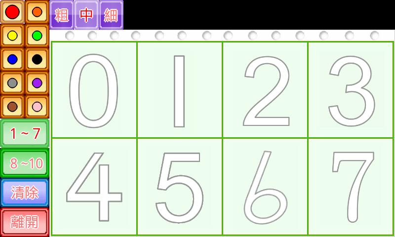123數字練習簿 - Google Play 上的 Andr oid 應用